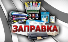 Заправка картриджей для лазерных принтеров и копировальных аппаратов